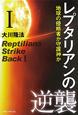 レプタリアンの逆襲 地球の侵略者か守護神か(1)