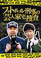 フットボール刑事(デカ)の芸人家宅捜査