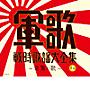(決定盤) 軍歌戦時歌謡大全集(上)