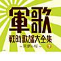 (決定盤) 軍歌戦時歌謡大全集(下)