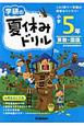 学研の夏休みドリル 小学5年 算数・国語<新版> これ1冊で一学期の復習はバッチリ!