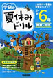 学研の夏休みドリル 小学6年 算数・国語<新版> これ1冊で一学期の復習はバッチリ!