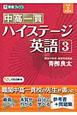 中高一貫 ハイステージ英語 中学3年生用 CD2枚付 (3)