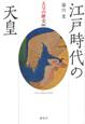 江戸時代の天皇 天皇の歴史6