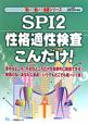SPI2 性格適性検査こんだけ! 2013年度版