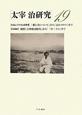太宰治研究 [作品とその生成要素]「愛と美について」から「走れメロス」まで (19)