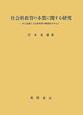 社会科教育の本質に関する研究 社会認識と公民的資質の関係性を中心に