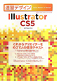 速習デザイン Illustrator CS5 Quick Master of Design
