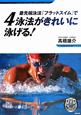 4泳法がきれいに泳げる! DVD付 最先端泳法『フラットスイム』で