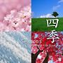 四季 Seasons