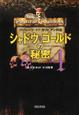 シャドウ・ゴールドの秘密 パイレーツ・オブ・カリビアン外伝(4)