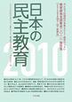 日本の民主教育 みんなで21世紀の未来をひらく教育のつどい 教育研