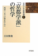 「京都学派」の哲学 近代日本思想論2 西田・三木・戸坂を中心に