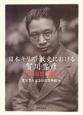 日本キリスト教史における 賀川豊彦 その思想と実践