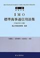 IMO 標準海事通信用語集<新版> 平成23年6月 英和対訳