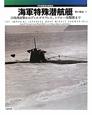 海軍特殊潜航艇 真珠湾攻撃からディエゴスワレス、シドニー攻撃隊まで