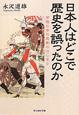 日本人はどこで歴史を誤ったのか 帝国日本の悲劇のはじまり