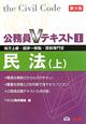 公務員Vテキスト 民法<第9版>(上) 地方上級・国家一般職・国税専門官対策(1)