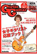 Girlie Guitar ギター・マガジン DVD付 女子ギタリストはカッコいい!