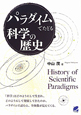 パラダイムでたどる 科学の歴史