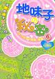 地味子の秘密 VSワガママ姫様(後) 天然地味子×イジワル王子 (6)