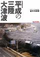 平成の三陸大津波 特別報道写真集 2011.3.11東日本大震災 岩手の記録