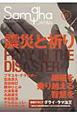 サンガジャパン 2011Summer 特集:震災と祈り (6)