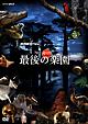 ホットスポット 最後の楽園 DVD-BOX