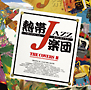 熱帯JAZZ楽団 XV~The Covers II~