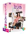 ビーイング・エリカ シーズン1 DVD-BOX 2