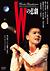 Wの悲劇 デジタル・リマスター版[DABA-0809][DVD]