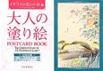大人の塗り絵 POSTCARD BOOK イギリスの花の小径