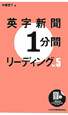英字新聞1分間リーディング (5)