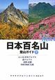 日本百名山登山ガイド(下) 八ケ岳・中央アルプス 南アルプス・北陸・近畿 中国・四国・九州