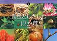昆虫としたしむ12か月 生きものカレンダー2
