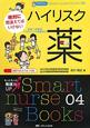 ハイリスク薬 絶対に間違えてはいけない ナビトレ Smart nurse Books4 薬剤・疾患別アセスメントと患者対応