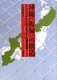 沖縄〈復帰〉の構造 ナショナル・アイデンティティの編成過程