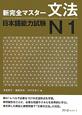 新完全マスター 文法 日本語能力試験 N1