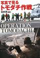 写真で見るトモダチ作戦 OPERATION TOMODACHI