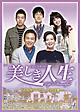 美しき人生 DVD-BOXIV
