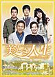 美しき人生 DVD-BOXV