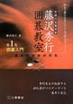 藤沢秀行囲碁教室 囲碁入門 基本と初歩の定石(1)