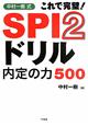 中村一樹式 SPI2ドリル 内定の力500 これで完璧!
