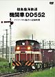 福島臨海鉄道 機関車DD552 バイノーラル録音の記録映像