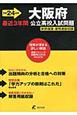 大阪府 公立高校入試問題 最近3年間 CD付 平成24年 前期選抜・後期選抜収録