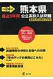 熊本県 公立高校入試問題 最近5年間 CD付 平成24年 最新年度志願状況収録