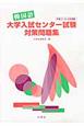 韓国語 大学入試センター試験 対策問題集 平成21・22・23年