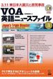 VOA英語ニュースファイル 3.11東日本大震災と原発事故 DVD+CD付 PCで再生するビデオニュースも収録(3)