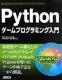 Python ゲームプログラミング入門 Pygame Powered