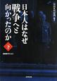 日本人はなぜ戦争へと向かったのか(下) NHKスペシャル